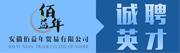 安徽佰益年贸易有限公司招聘信息