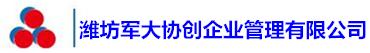潍坊军大协创企业管理有限公司招聘信息