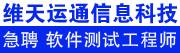合肥维天运通信息科技股份有限公司招聘信息