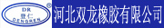 河北双龙橡胶有限公司招聘信息