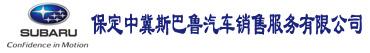 保定中冀斯巴鲁汽车销售服务有限公司招聘信息