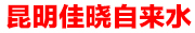 昆明佳晓自来水工程技术股份有限公司招聘信息