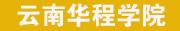 云南华程学院招聘信息