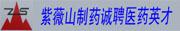 河北紫薇山制药有限责任公司招聘信息