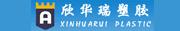 雄县欣华瑞塑胶有限公司招聘信息