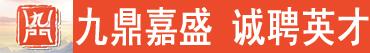 北京九鼎嘉盛国际知识产权代理有限公司保定分公司招聘信息
