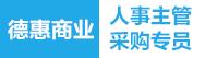 四川德惠商业股份有限公司招聘信息