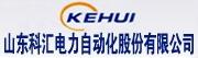 山东科汇电力自动化股份有限公司招聘信息