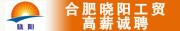 合肥晓阳工贸有限公司招聘信息