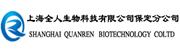 上海全人生物科技有限公司保定分公司招聘信息