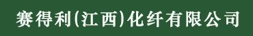 赛得利(江西)化纤有限公司招聘信息