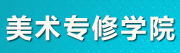 江西美术专修学院招聘信息