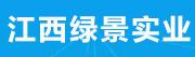 江西省绿景实业发展有限公司招聘信息