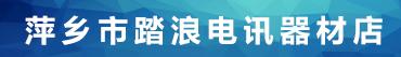 萍乡市踏浪电讯器材店招聘信息