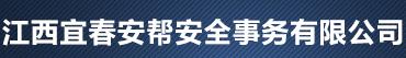 江西宜春安帮安全事务有限公司招聘信息