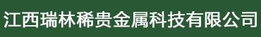 江西瑞林稀贵金属科技有限公司招聘信息