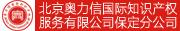 北京奥力信国际知识产权服务有限公司保定分公司招聘信息