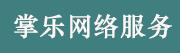 枞阳县掌乐网络服务有限公司招聘信息
