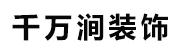 铜陵市千万涧装饰工程有限责任公司招聘信息