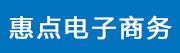 赣州惠点电子商务有限公司招聘信息