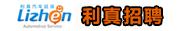 上海利真汽车服务咨询有限公司成都分公司招聘信息