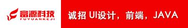 淄博富源信息科技有限公司招聘信息