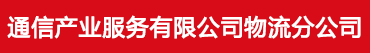 江西省通信产业服务有限公司物流分公司招聘信息
