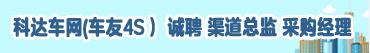 深圳前海科达车网股份有限公司招聘信息