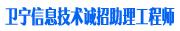 深圳市卫宁信息技术有限公司招聘信息