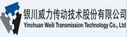 银川威力传动技术股份有限公司招聘信息