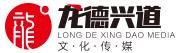 云南龙德兴道文化传媒有限公司招聘信息