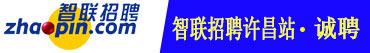 智联招聘许昌运营中心招聘信息