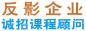 上海反影企业管理咨询有限公司合肥分公司招聘信息