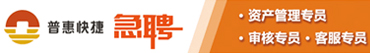 成都普惠快捷商务服务有限公司招聘信息