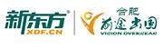 北京新东方前途出国咨询有限公司合肥分公司招聘信息
