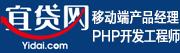 上海易贷网金融信息服务有限公司四川分公司招聘信息