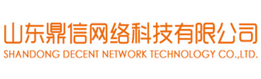山东鼎信网络科技有限公司招聘信息