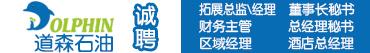 成都西川石化有限公司招聘信息