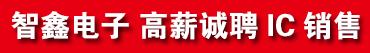 智鑫电子有限公司招聘信息