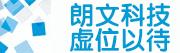 深圳市朗文科技实业有限公司招聘信息