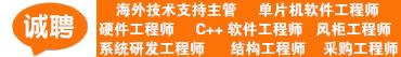 深圳麦克维尔空调有限公司招聘信息