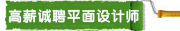 深圳市明易达科技有限公司招聘信息