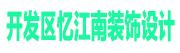 烟台开发区忆江南装饰设计有限公司招聘信息