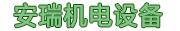 云南安瑞机电设备技术开发有限公司招聘信息