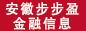 安徽步步盈金融信息服务有限公司招聘信息