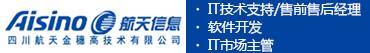 四川航天金穗高技术有限公司招聘信息