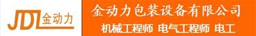深圳市金动力包装设备有限公司招聘信息