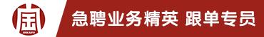 深圳市金凯富支付科技有限公司招聘信息