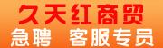 合肥久天红商贸有限公司招聘信息