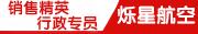 深圳市烁星航空服务有限公司招聘信息